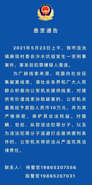广东英德一女孩遇害嫌疑人潜逃 警方悬赏10万征集破案线索 全球新闻风头榜 第1张