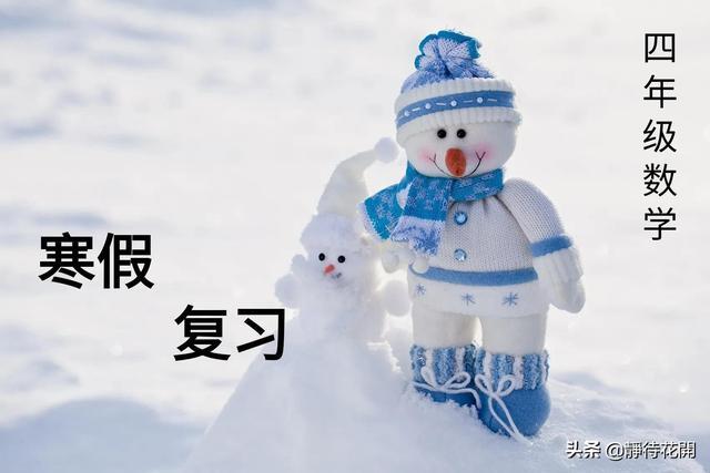 「寒假复习巩固」小学数学四年级上册寒假复习资料