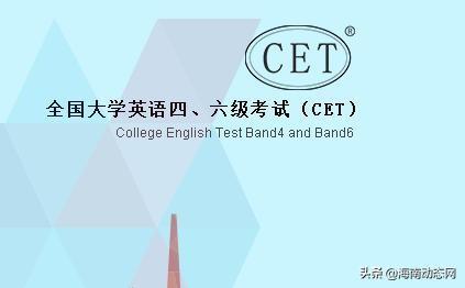英语ab级考试成绩查询,上半年全国大学英语四、六级和英语AB级考试报名时间截止4月10日