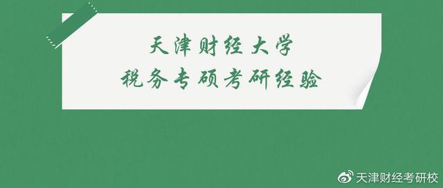 天津财经大学433税务专硕考研备考经验分享,22考研必看