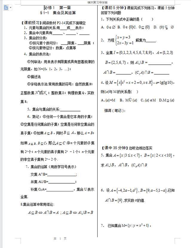2021高考数学必修1-5复习导学案强调笔记(详细解析)转给孩子