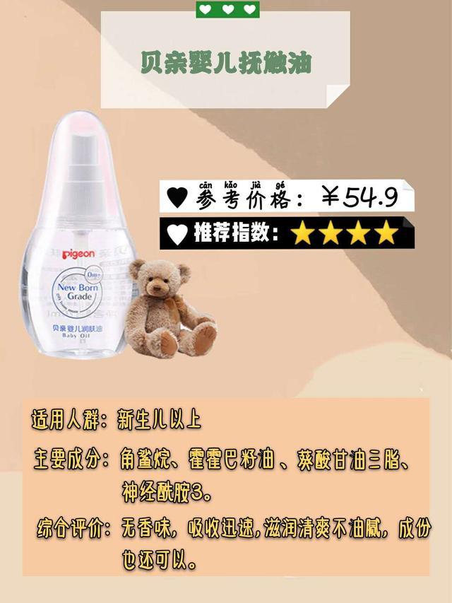 强生婴儿油,宝宝抚触油你选对了吗?给宝宝做抚触有什么好处?