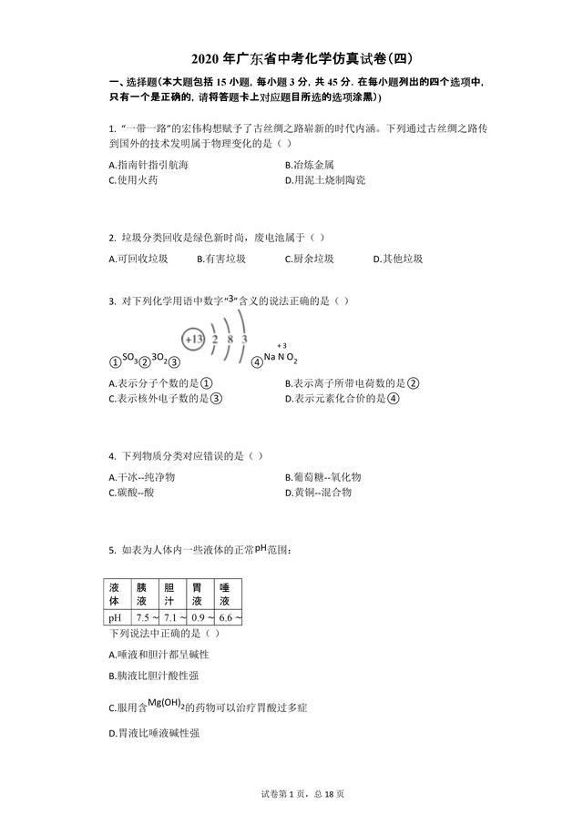2020年广东省中考化学仿真试卷(四)