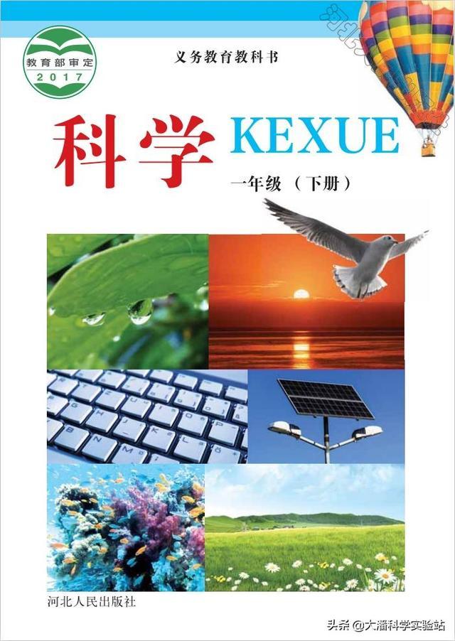 冀教版小学科学1-6年级下册电子课本丨寒假预习(可下载打印)