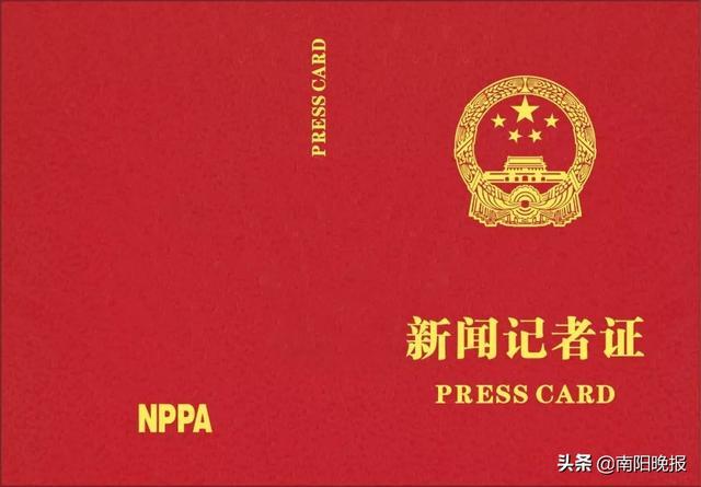 记者证成绩查询,12月2日,全国马上统一换发新闻记者证!(附如何辨别真假记者和真假记者证!)