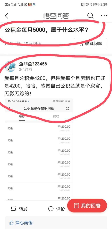 个人公积金每月5000,归属于哪些水准?