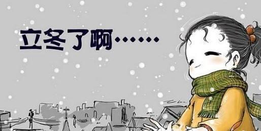 金秋祝福语,愿幸福快乐的立冬问候语