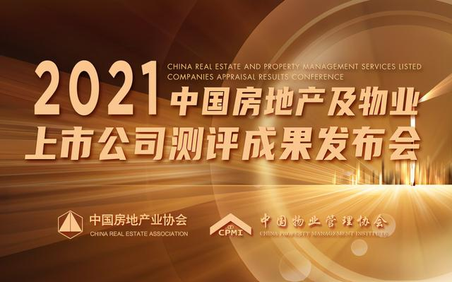 营销企业,2021中国房地产上市公司综合实力百强揭晓