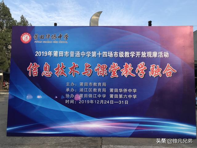 莆田华侨中学林琰老师公开课《免疫调节》一轮复习