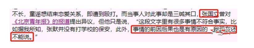 66 tuổi Zhang Guoli, ông ta có bị hủy hoại trong tay vốn nếu không được đảm bảo trong lễ hội muộn?