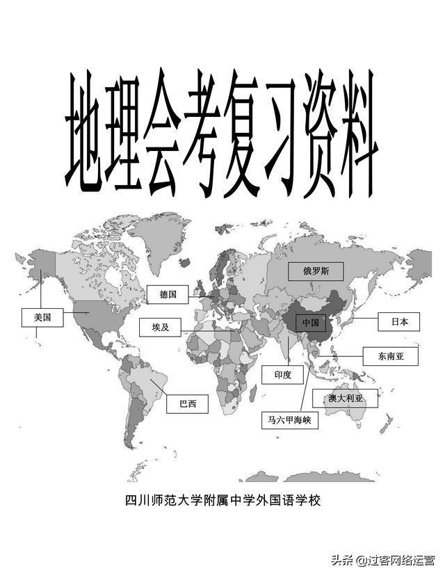 初中地理中考复习资料