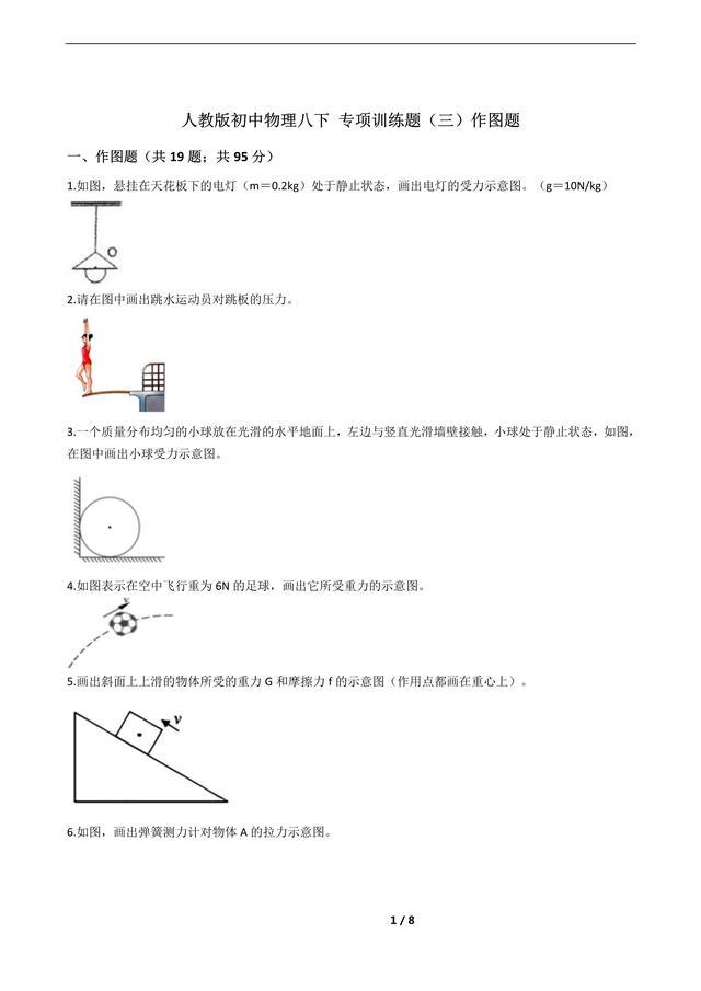 人教版初中物理八下 专项训练题(三)作图题