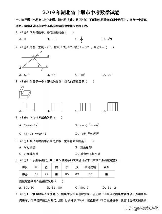 初中数学:中考真题及解析1沪教版上海数学初中目录5(可保存打印)