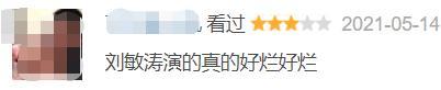 萬眾期待的實力派國劇,開播又翻車,劉敏濤也「老貓燒須」了?