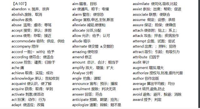 动词有哪些,常用1500个英语动词