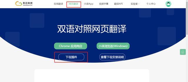 网页翻译,「工具推荐」网页、视频中英文实时翻译对照