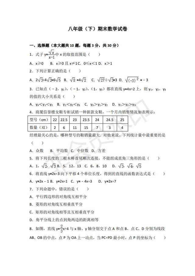 八年级下数学 试卷 及 答案