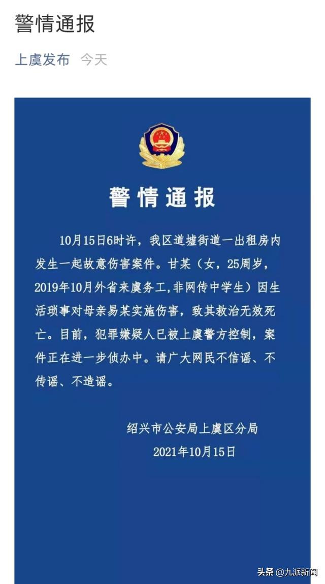 浙江绍兴警方通报女子伤害母亲致死案:嫌犯25岁,已被警方控制