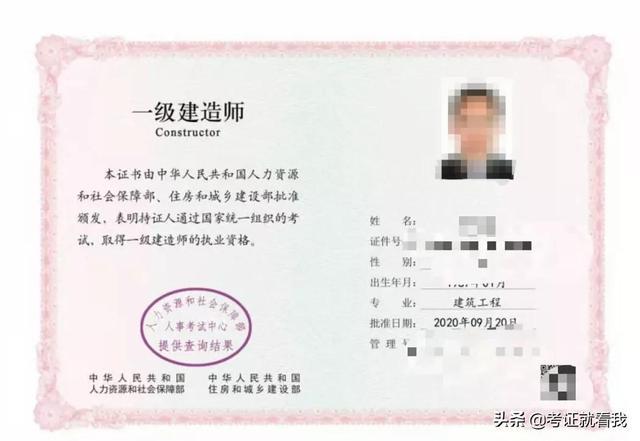 收藏   一建电子证书查询与注册攻略