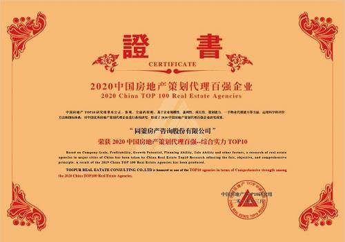 房地产策划营销公司,同策集团获2020中国房地产策划代理综合实力TOP10