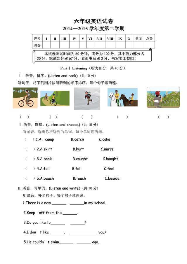小学升初中六年级英语试题及答案
