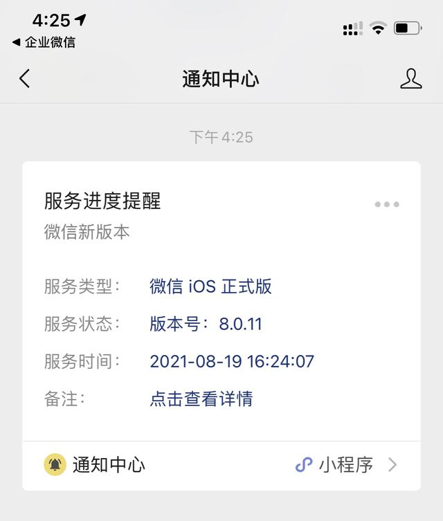 微信 for iOS 又更新:8.0.11 发布,支持 CallKit 了?