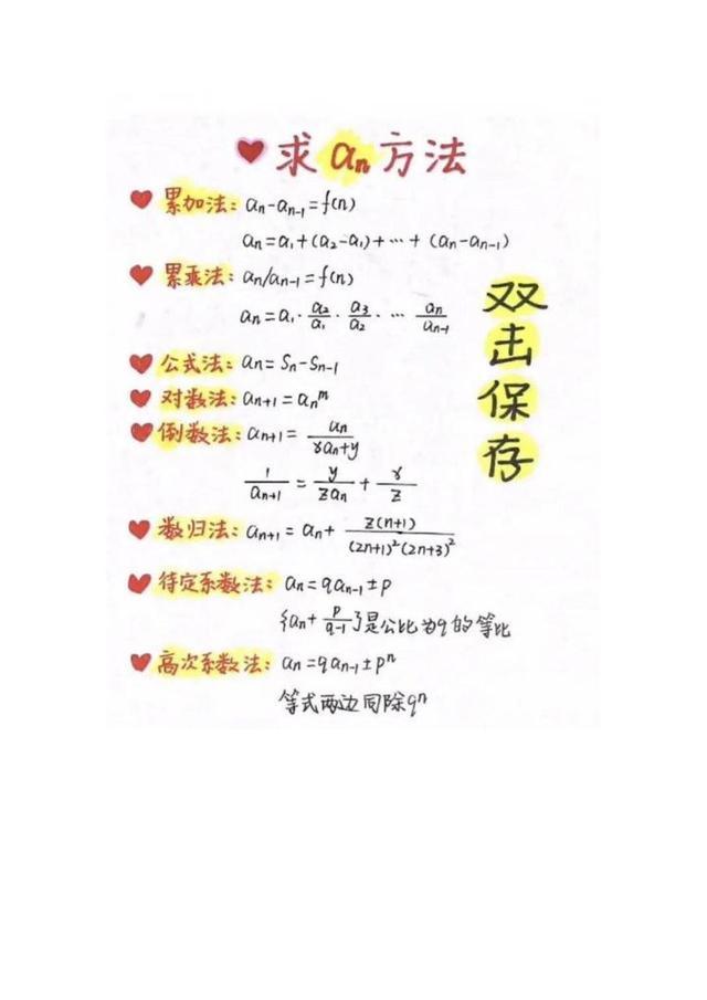 高中三年拿下这张表考试超容易!高中数学23张公式(数学秒杀表)