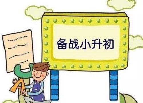"""""""小升初""""来了,暑假父母使用这4个诀窍,孩子开学成绩稳步上升"""