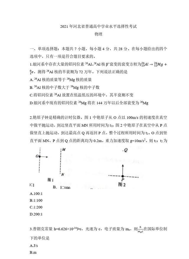2021高中物理高考真题 有可打印电子版