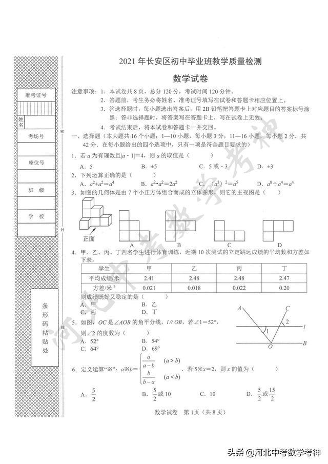 「河北中考数学」2021年石家庄市长安区教学质量检测试卷