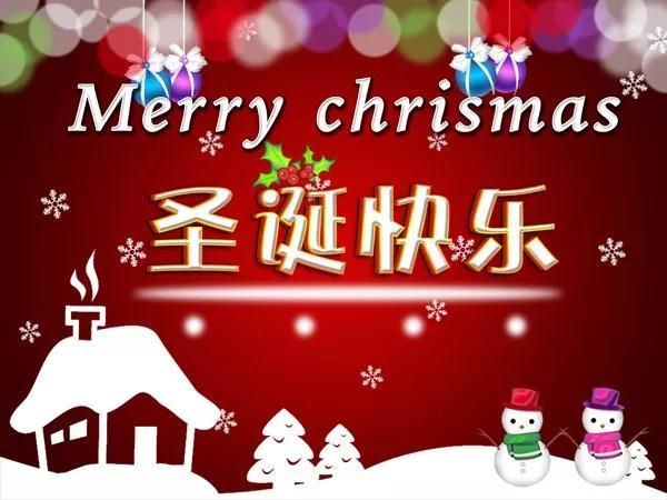 圣诞快乐祝福语,圣诞快乐,精美图文祝福大全分享,早安