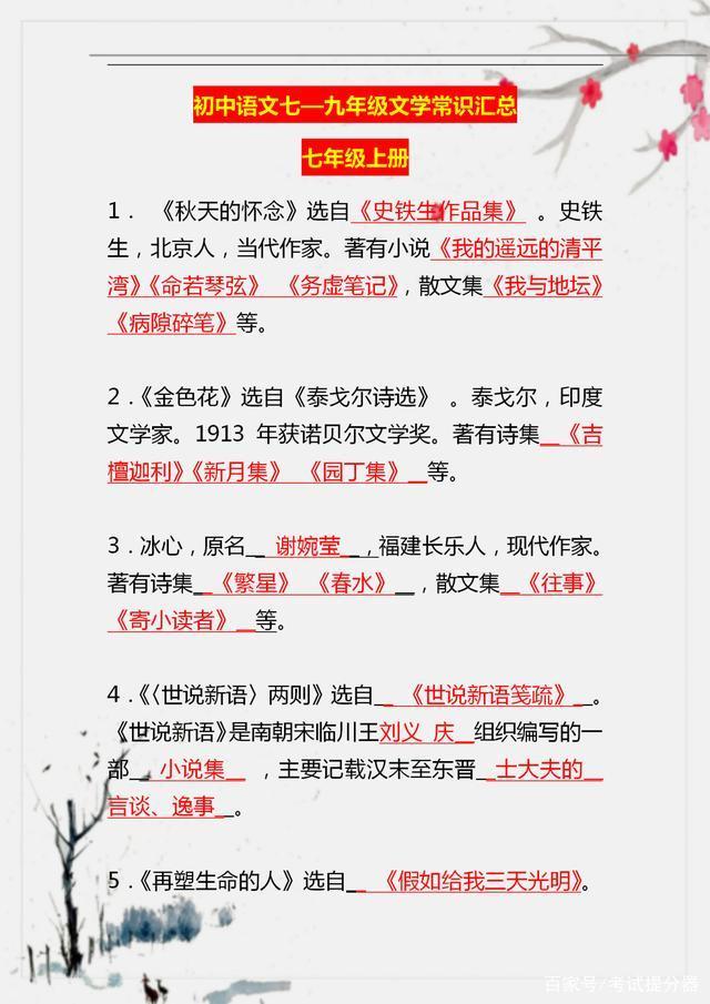 初中语文:7-9年级文学常识汇总,建议家长打印,让孩子照着记