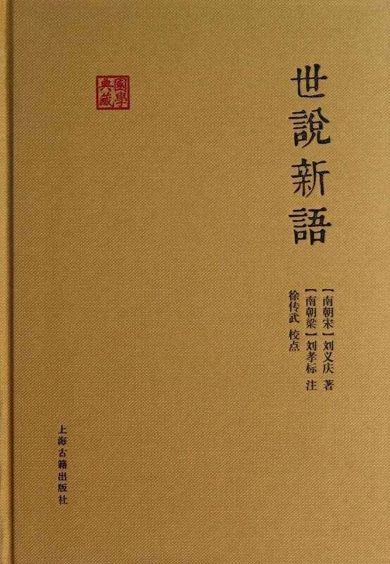 成语大全集,这些典故和成语竟是来自国学经典《世说新语》(1)