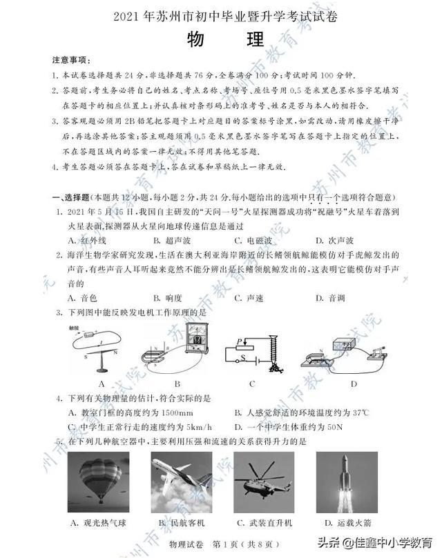 2021年苏州中考试卷真题——(物理)