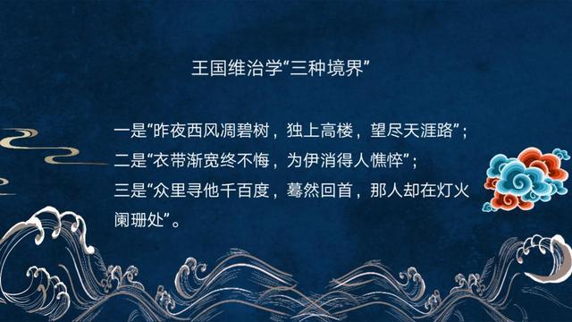 """语文天地,【语文常识】王国维治学""""三种境界""""是什么意思?"""