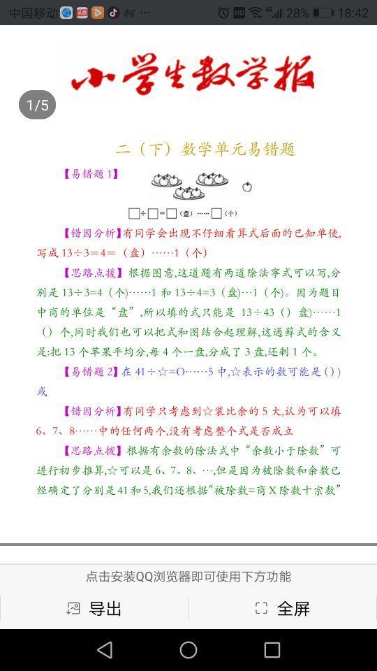 二(下)数学单元易错题精选