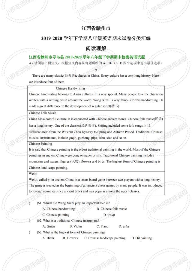 江西省赣州市2019-2020学年下学期八年级英语期末试卷-阅读理解