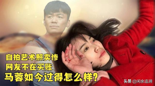 马蓉最新消息,马蓉持剪刀闯入王宝强家中,自拍艺术照卖惨,网友却不再买账
