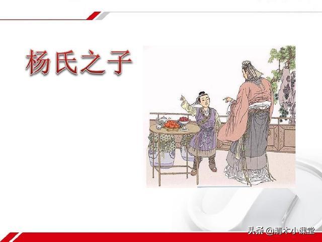 小学生五年级下册统编版人教版部编《杨氏之子》教案教学建议设计