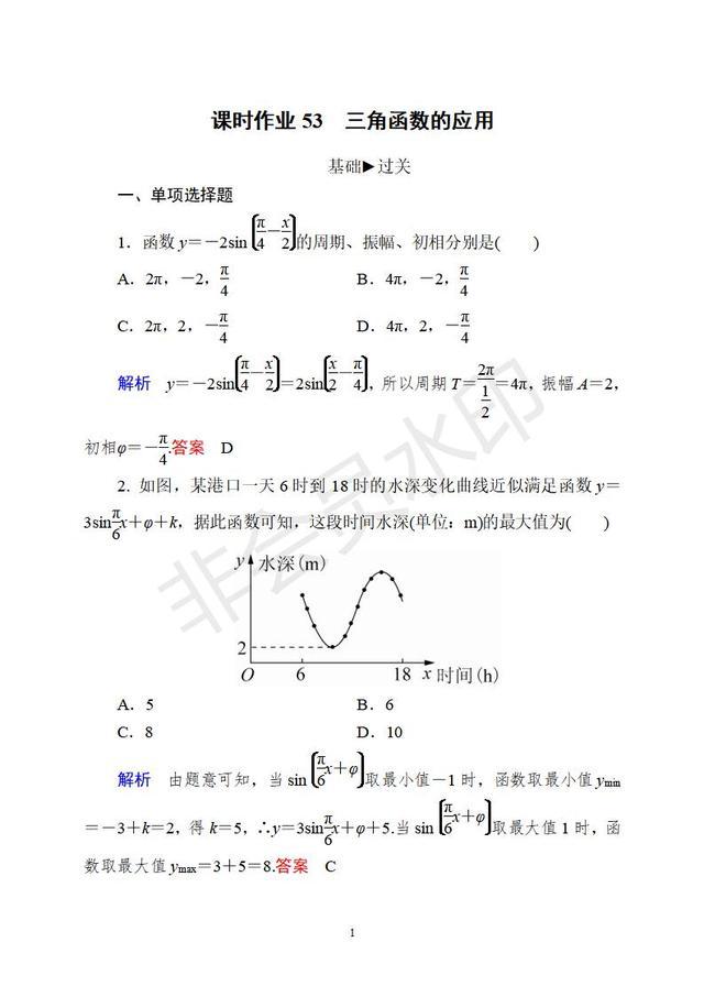 新版高中数学必修一习题53——三角函数的应用(带解析)