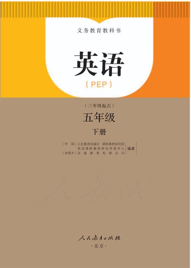 小学英语 人教版PEP 五年级下册 高清电子课本