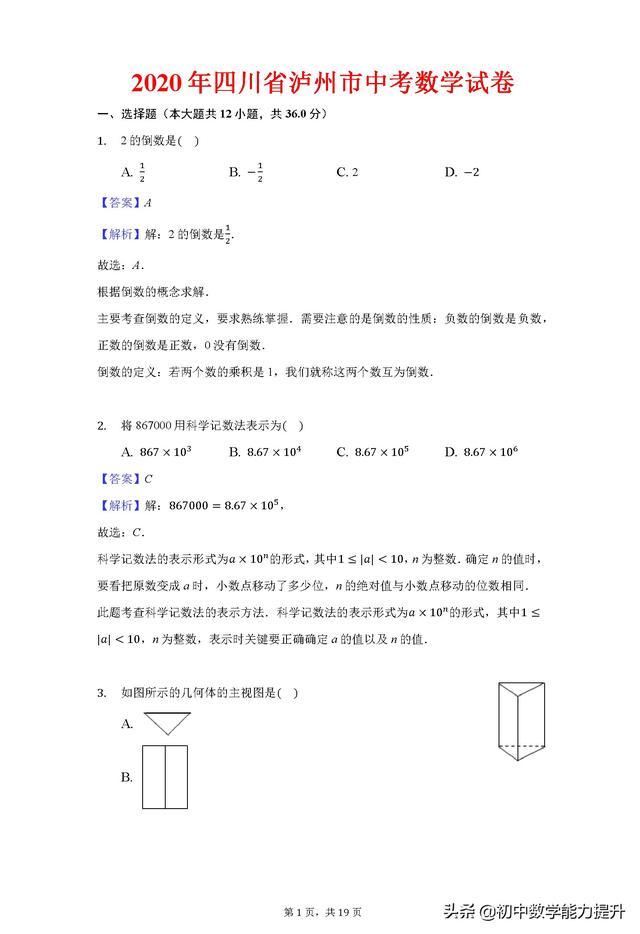 2020年四川省泸州沪教版初中数学 向量市中考数学试卷解析版