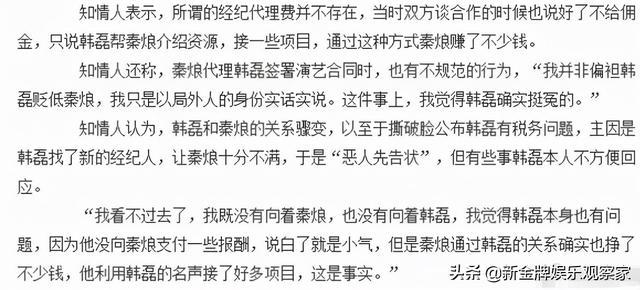 前经纪人再次举报韩磊税务问题,知情人:双方都有问题,韩磊挺冤 全球新闻风头榜 第3张