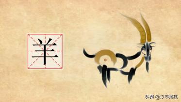 羊字的寓意,12生肖里面最美的动物是羊,你们认可吗?专家给出答案