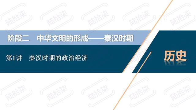 2021年高考历史一轮复习 第1讲 秦汉时期的政治经济