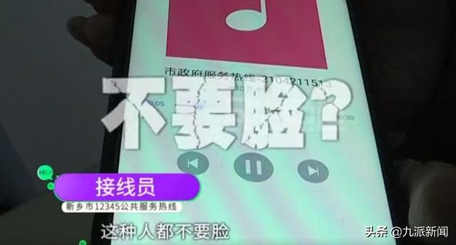 """河南新乡回应市长热线骂人""""不要脸"""":警告处分,赔礼道歉 全球新闻风头榜 第1张"""