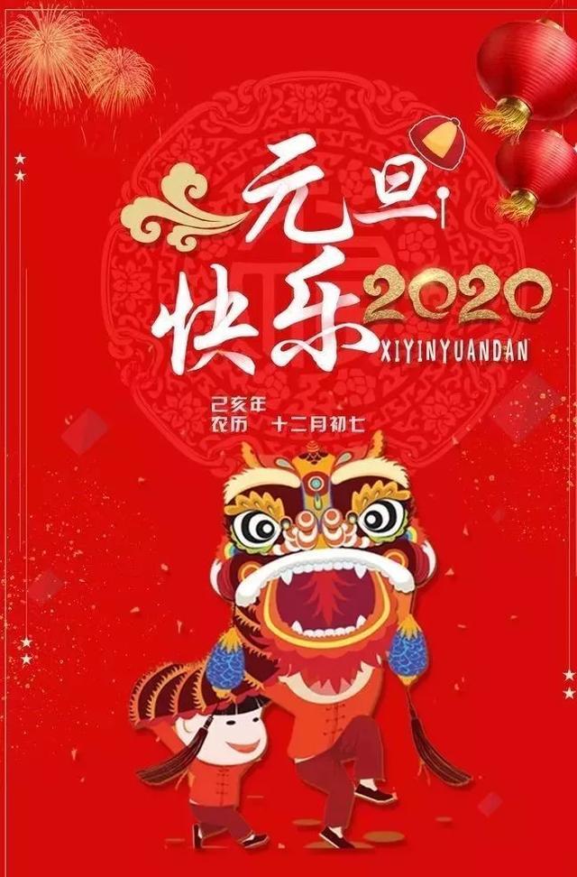 新年快乐的祝福语,2020元旦祝福语大全,新年快乐