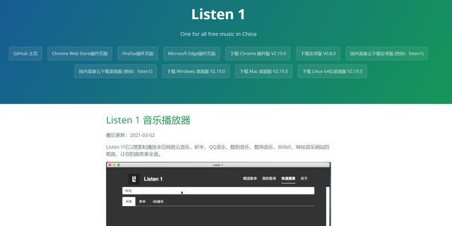 网页音乐播放器,船长推荐:高效便捷且实用的音乐播放器推荐(下)
