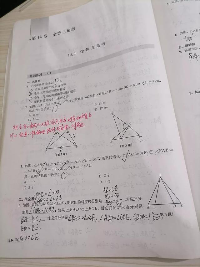 沪科版初中数学八年级上册同步练习 第14章 全等沪教版初中数学七年级下三角形