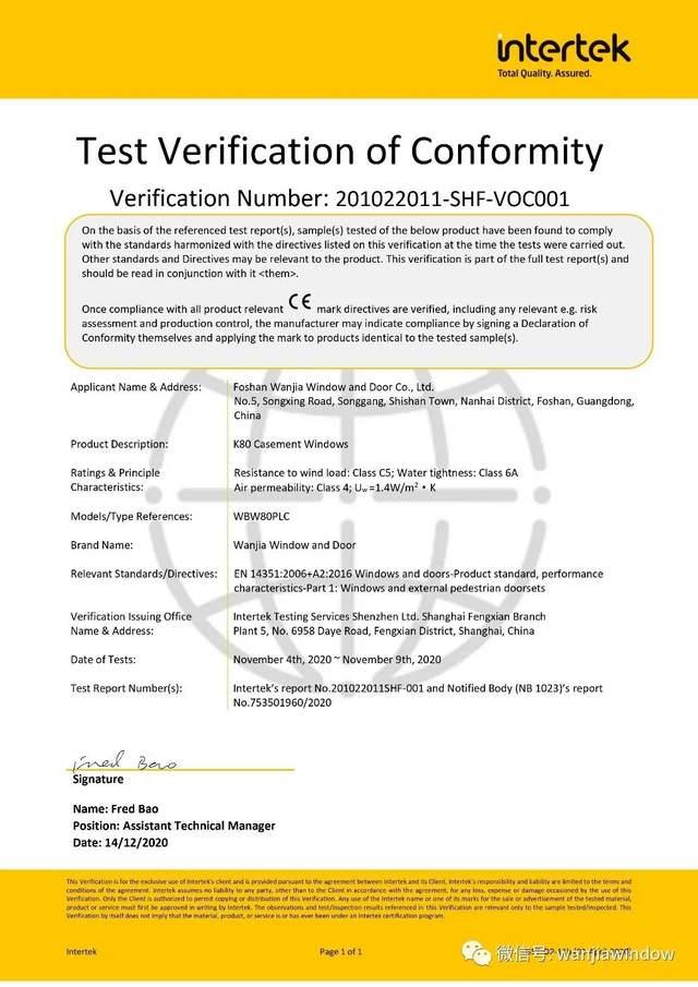 安全保障拓新章,萬加門窗榮獲歐盟CE認證